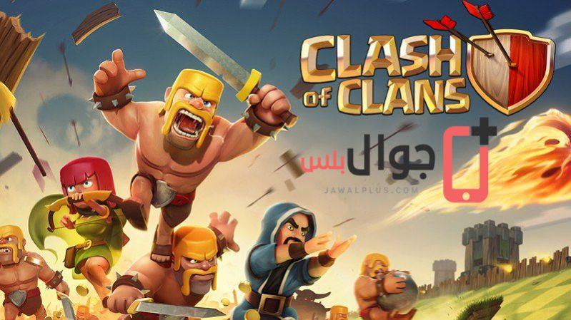 7 اشياء لم تكن تعلمها عن لعبة Clash Of Clans