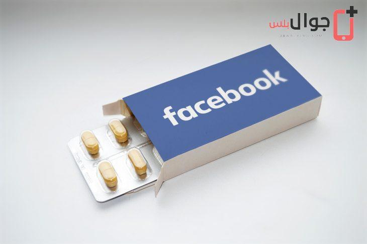 علاج ادمان الفيس بوك