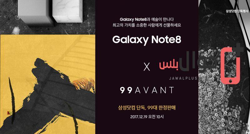 جالاكسي Note 8 نسخة خاصة بسعر يقترب من 2,000 دولار