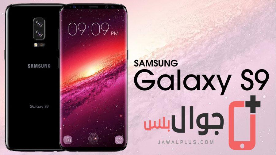 سعر ومواصفات Galaxy S9