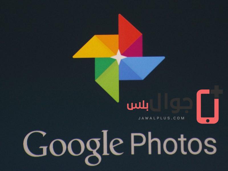 Google Fhotos
