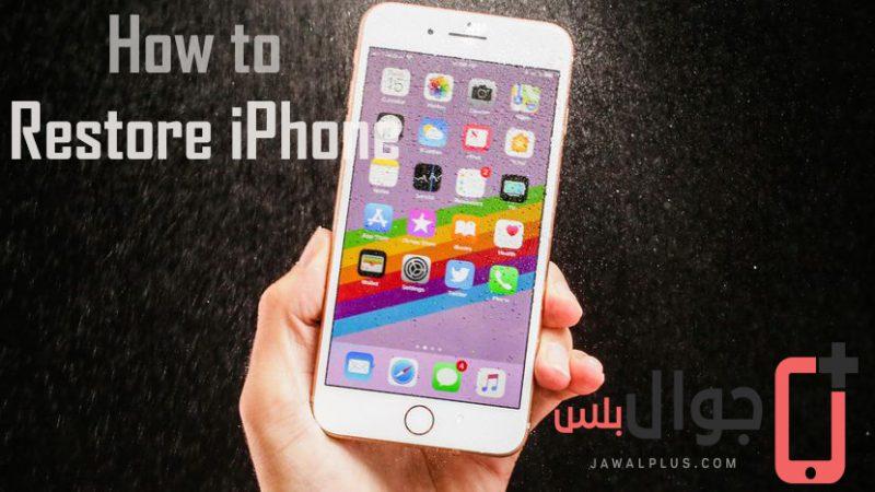كيفية عمل ريستور للآيفون How to Restore iPhone