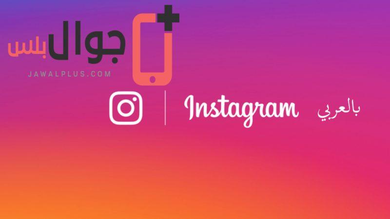 1f309649f كيفية تحويل انستجرام instagram للغة العربية - دروس وشروحات - جوال بلس