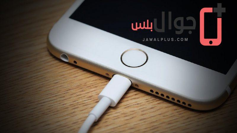دليلك الاشمل لعمر بطارية آيفون اطول من جوال بلس How to keep iPhone battery