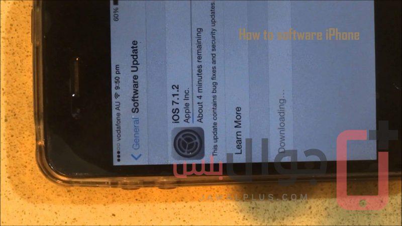 كيفية عمل سوفت وير للآيفون How to software iPhone