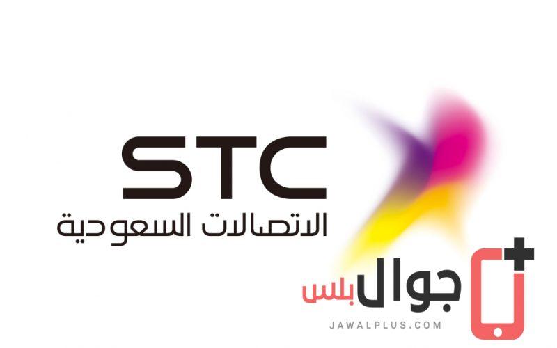أفضل عروض STC الدفع المسبق في السعودية