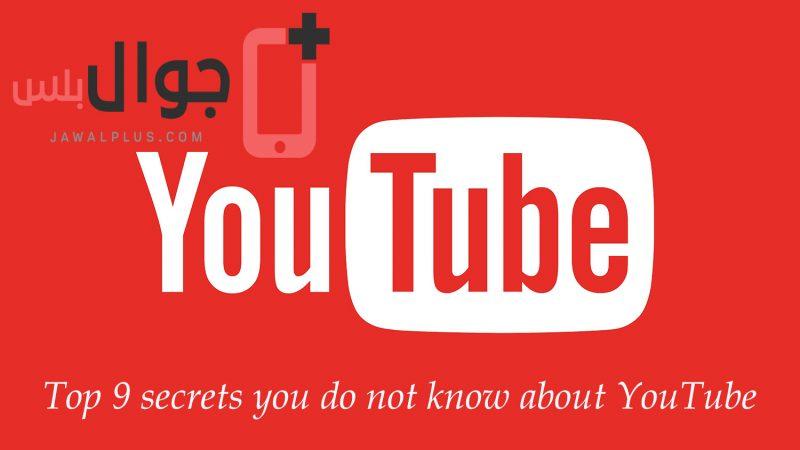 أفضل 9 اسرار لا تعرفها عن اليوتيوب من جوال بلس Secrets of YouTube