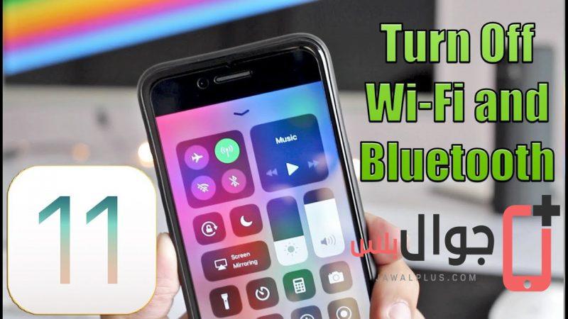 أفضل طريقة لاغلاق الواي فاي والبلوتوث في اي او اس The best way to shut down Wi-Fi and Bluetooth is on iOS 11