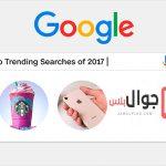 أهم 5 مواضيع بحث عنها المستخدمون بجوجل في 2017 The most important topics Google users searched for in 2017