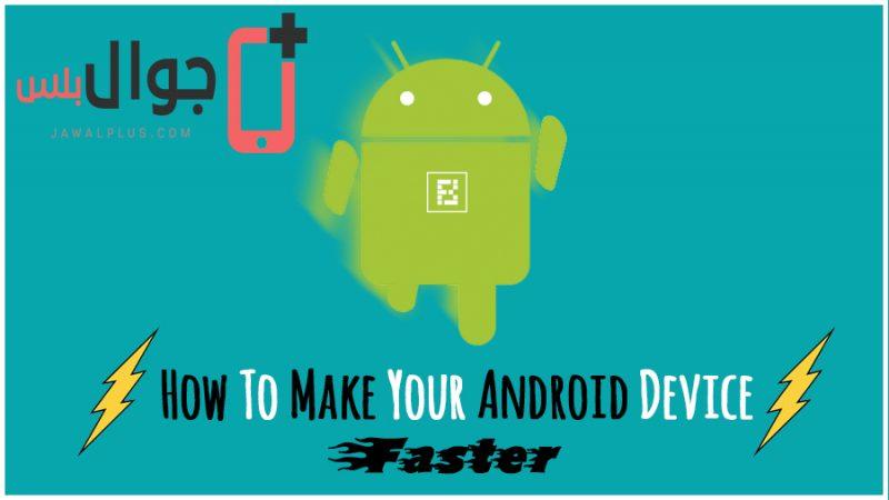 أفضل 10 خطوات لتسريع أداء جوالك الأندرويد من جوال بلس Top 10 Steps to Improve Android Performance