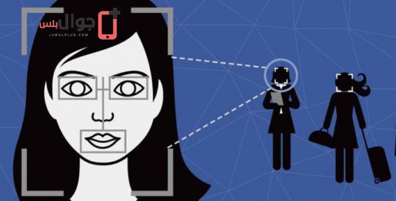 كيفية تعطيل ميزة التعرف على الوجه في فيسبوك face recognition feature in facebook