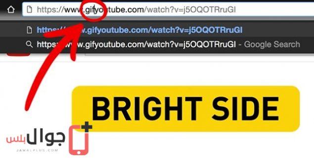 كيفية صناعةGIF من فيديو اليوتيوب