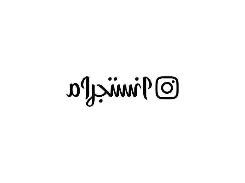 كيفية تحويل انستجرام instagram للغة العربية How to convert an instagram into Arabic