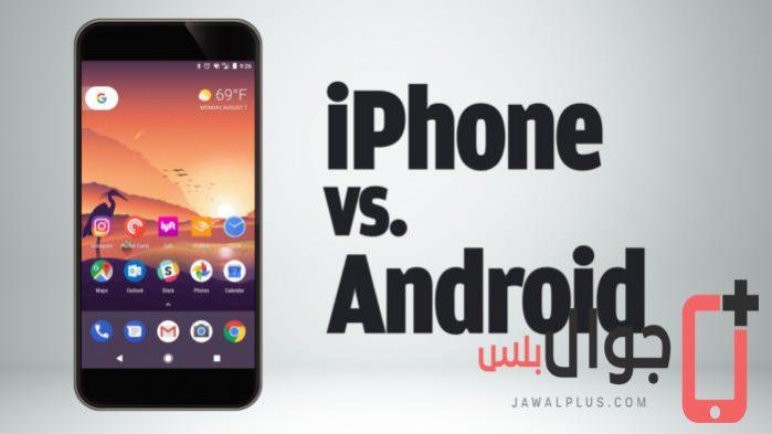 أبرز 7 مميزات في آيفون لا تتوفر في الاندرويد iphone vs android
