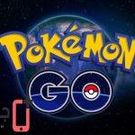 كل ما تحتاج الى معرفته عن لعبة بوكيمون جو - Pokemon GO