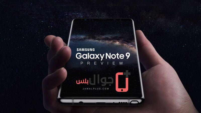 جالاكسي نوت 9 Galaxy Note 9 قد يأتي بقلم متطور عن قلم نوت 8