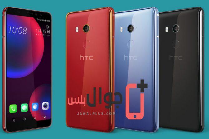 سعر ومواصفات HTC U11 Eyes