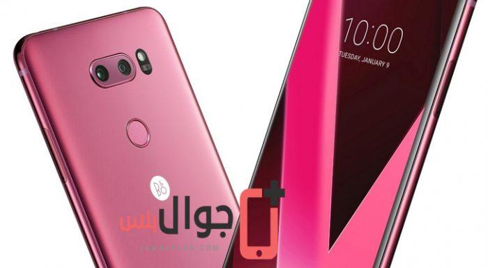 ال جي V30 وردي اللون سيعلن عنه خلال فعاليات معرض CES 2018