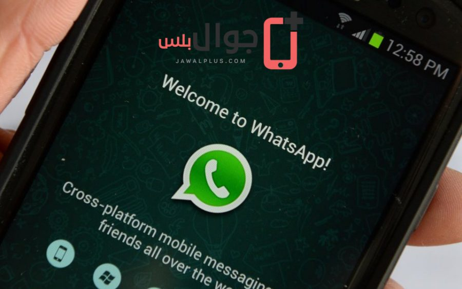 Register at WhatsApp via phone number only