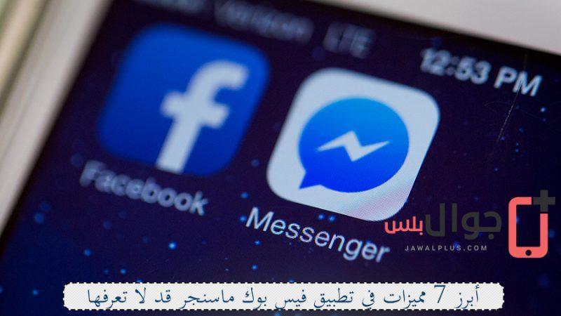 أبرز 7 مميزات في تطبيق فيس بوك ماسنجر قد لا تعرفها Top 7 features in the Facebook Messenger application