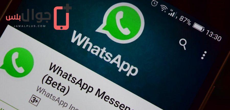 WhatsApp Group Management