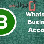 تحميل واتساب بزنس الجديد مجانا برابط مباشر - whatsapp business