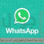 أسوأ 7 مميزات في واتساب اشهر تطبيق للتراسل الفوري في العالم worst 7 features in whatsapp