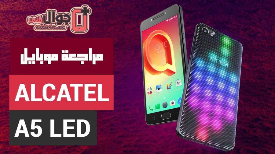 مراجعة الكاتيل A5 الجوال الذكي ذو الخلفية المضيئة Alcatel A5 LED review