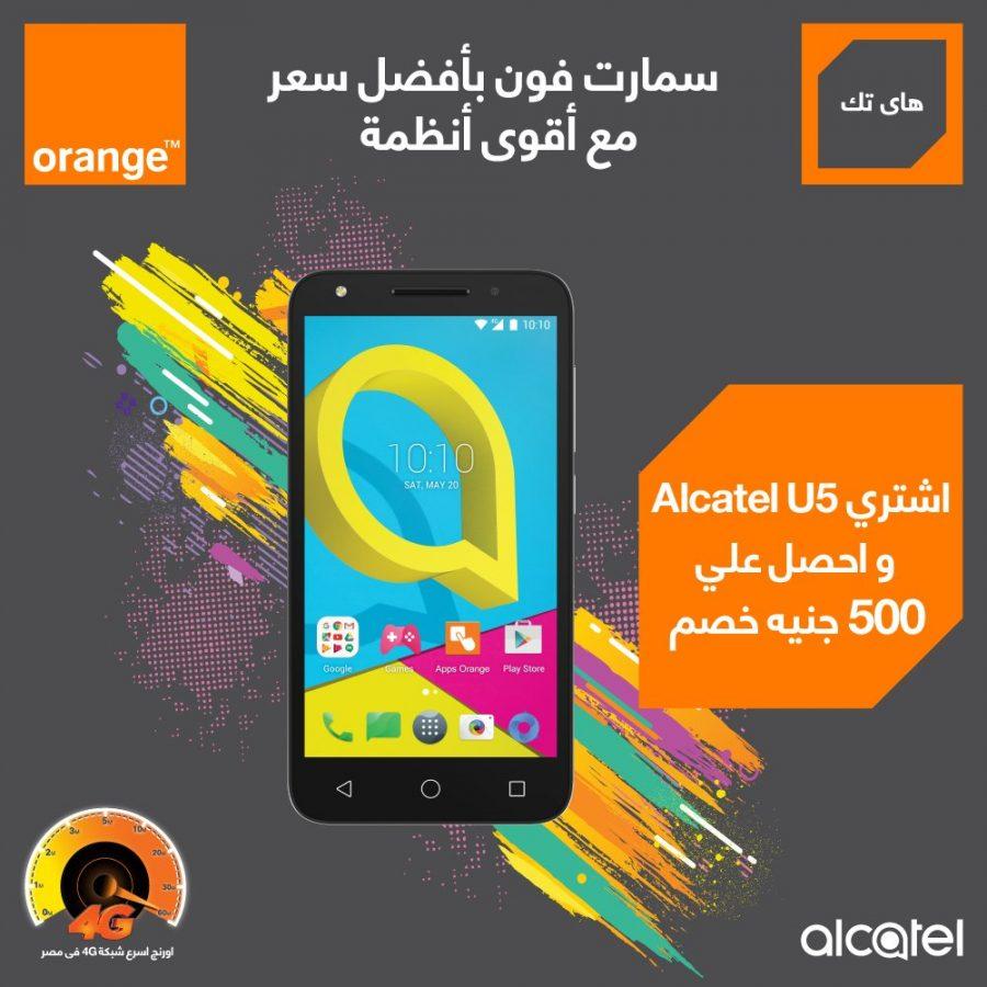 Alcatel U5 OFFER