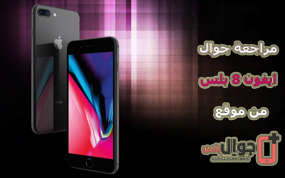 مراجعة موبايل ايفون 8 بلس - Iphone 8 Plus Review