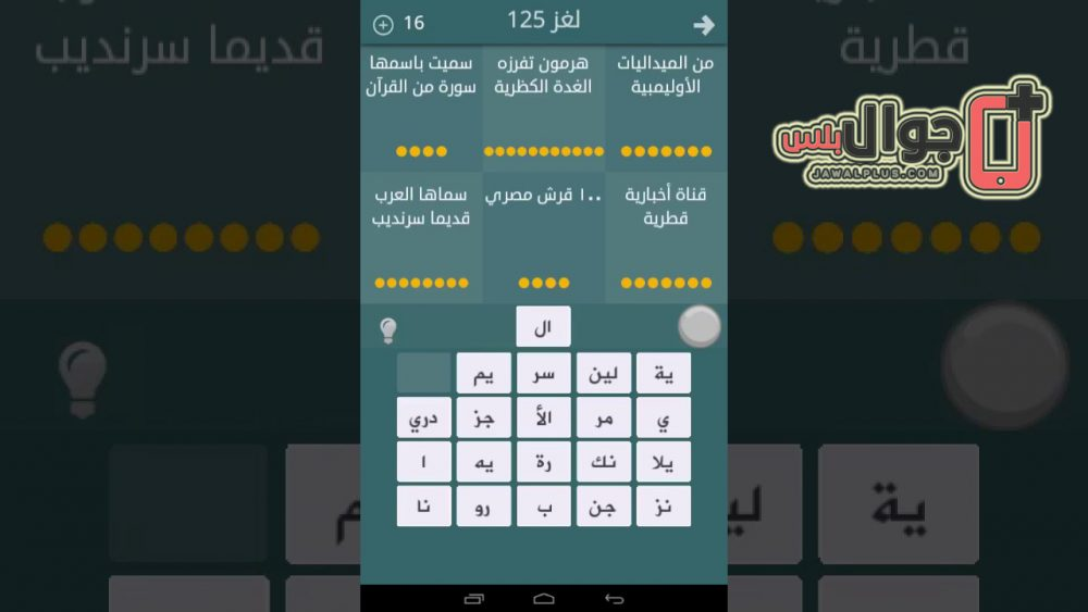 Fathal For Android