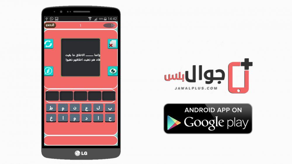 تحميل لعبة فطحل العرب للاندرويد مجانا برابط مباشر - Fathal For Android