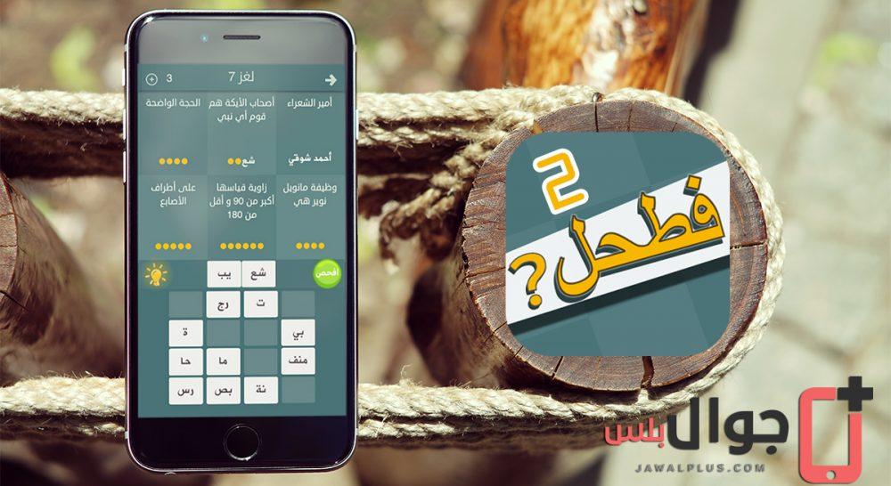 تحميل لعبة فطحل العرب للايفون مجانا برابط مباشر - Fathal For Ios