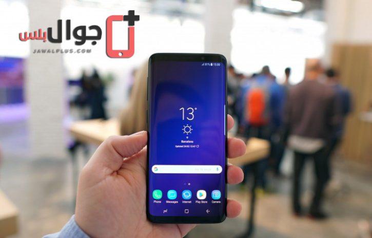 سعر Galaxy S9 بلس في الامارات