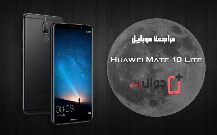 مراجعة هواوي ميت 10 لايت أفضل موبايل هواوي في الفئة المتوسطة Huawei Mate 10 Lite review