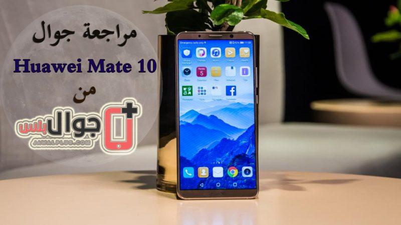 مراجعة هواوي Mate 10 وسعره ومواصفاته وعيوبه ومميزاته - Huawei Mate 10 review
