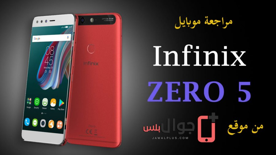 مراجعة موبايل انفنيكس زيرو 5 - infinix zero 5 review
