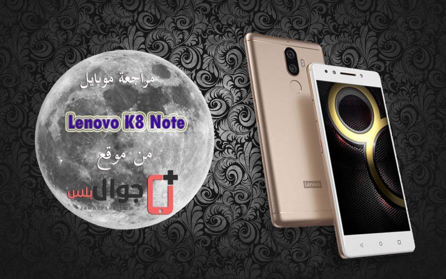 مراجعة لينوفو K8 نوت - Lenovo K8 Note Review
