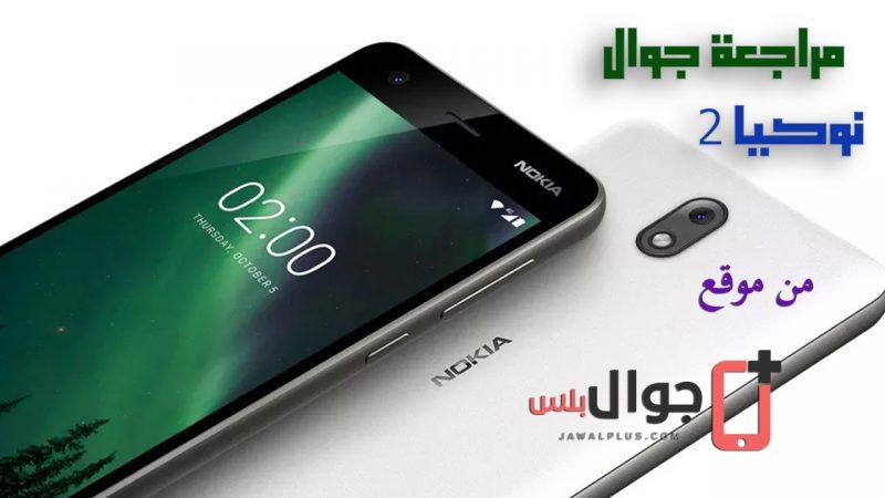 مراجعة نوكيا 2 أفضل موبايل بسعر اقل من 2000 جنيه مصري - Nokia 2 Review