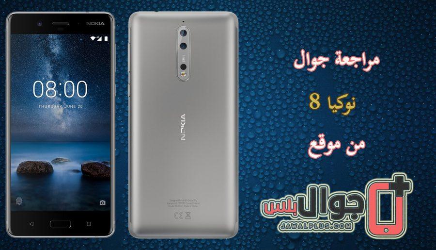 مراجعة نوكيا 8 جوال Nokia الرائد ذو الكاميرا المزدوجة - Nokia 8 Review