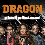 جميع تفاصيل عروض اورنج دراجون - Orange Dragon