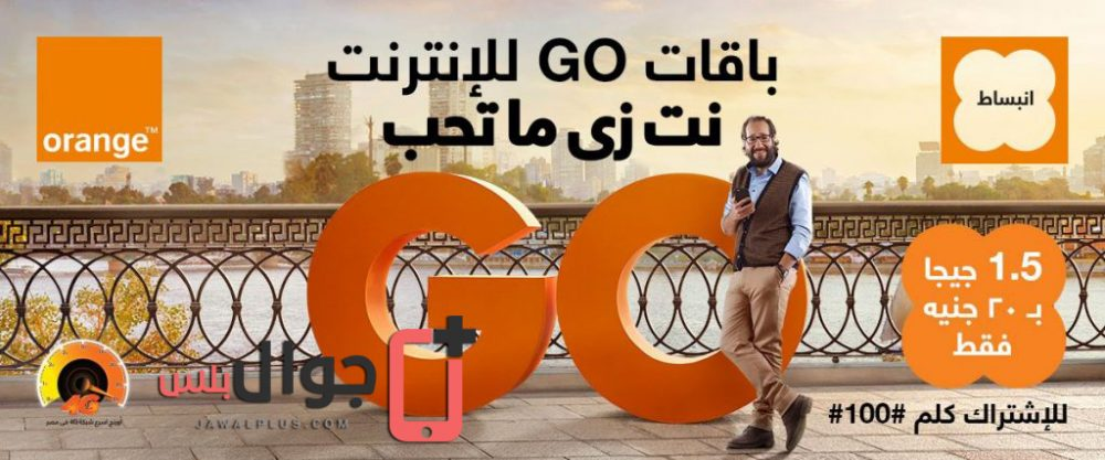 باقات Orange GO 2018
