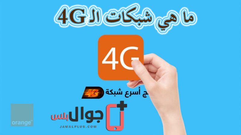 ما هو 4G و ما الفرق بين lte و 4g وما هي الشركات الداعمة له في الوطن العربي