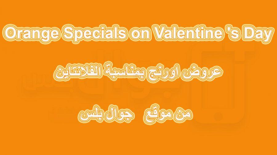 عروض اورنج بمناسبة الفلانتاين Orange Specials on Valentine 's Day