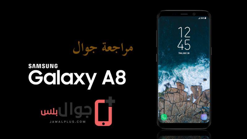 مراجعة سامسونج جالاكسي A8 2018 وسعره ومواصفاته وعيوبه ومميزاته