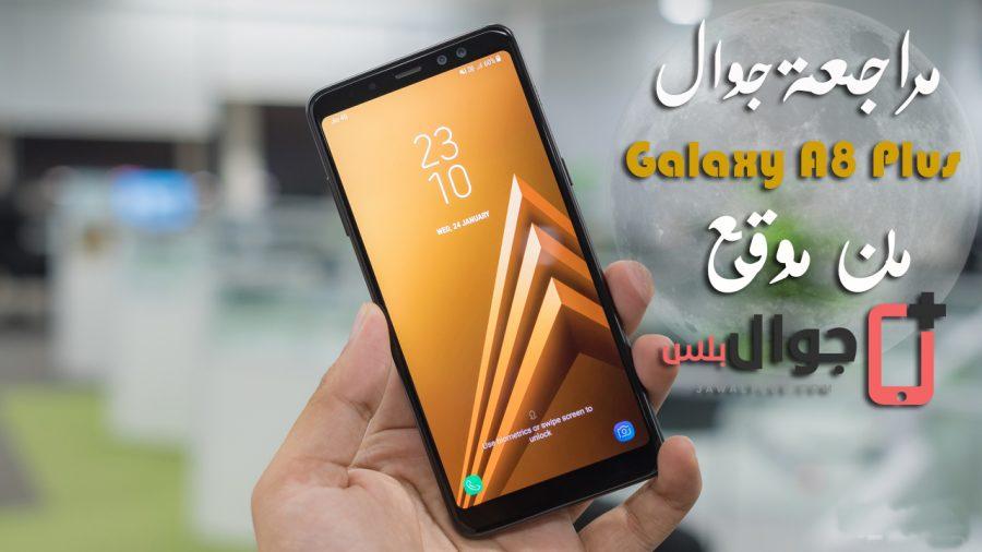 مراجعة جالاكسي A8 Plus 2018 أفضل موبايل سامسونج للفئة المتوسطة Samsung Galaxy A8 Plus review
