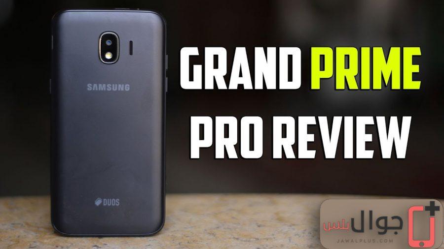مراجعة جالاكسي جراند برايم برو 2018 من جوال بلس Samsung Grand Prime Pro review