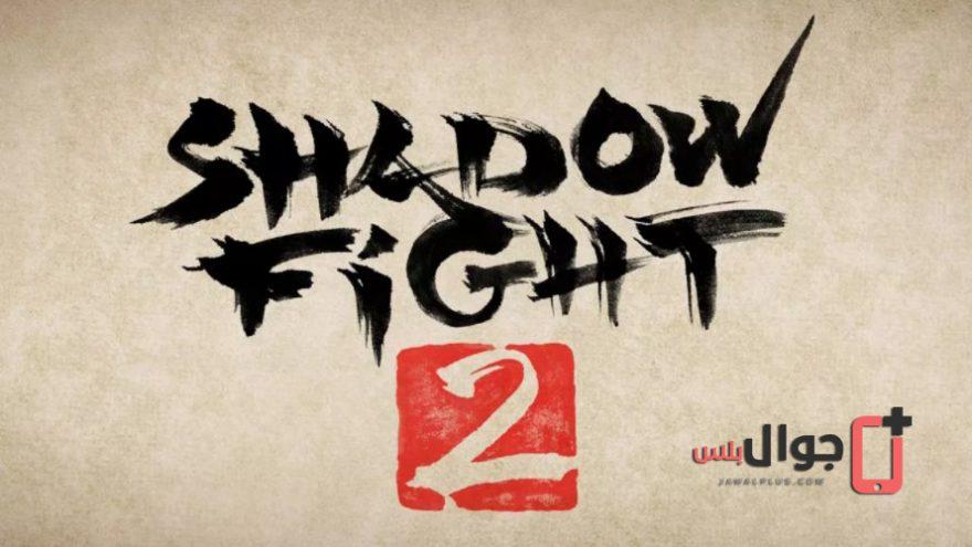 تحميل لعبة شادو فايت 2 للاندرويد والايفون مجانا برابط مباشر - Shadow Fight 2