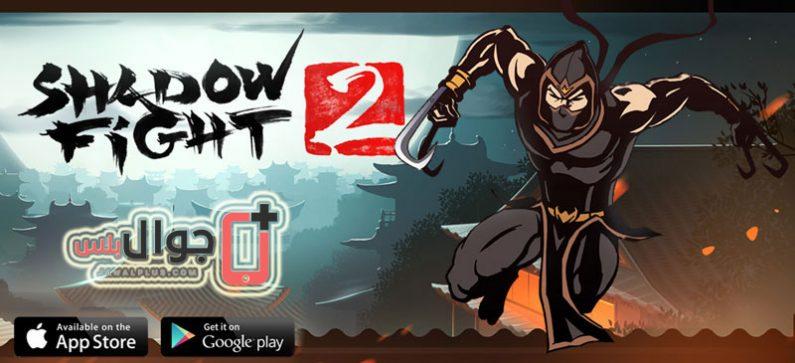 لعبة Shadow Fight 2 برابط مباشر مجانا