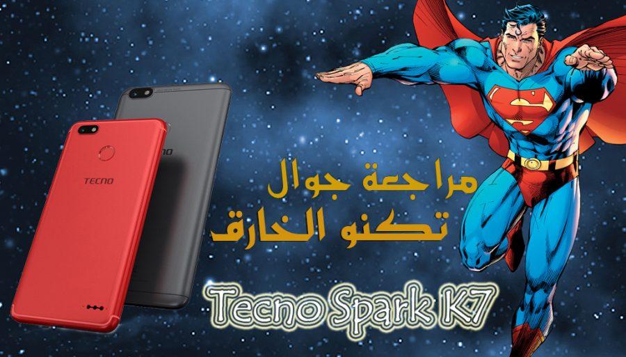 مراجعة تكنو سبارك K7 جوال تكنو الخارق المواصفات Tecno Spark K7 review